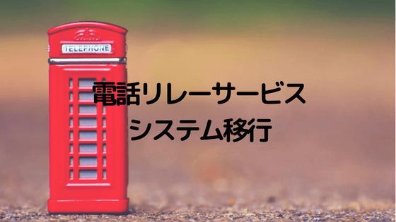 電話リレーサービスの使い方