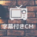 字幕付きCMのこと説明します
