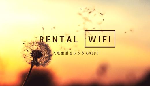 入院生活にはレンタルWi-Fiがおすすめ! 借り方と返し方を紹介します