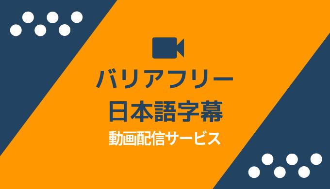 無料 まとめ 邦画 【2021年最新】洋画、邦画などを視聴できる無料映画サイト6選
