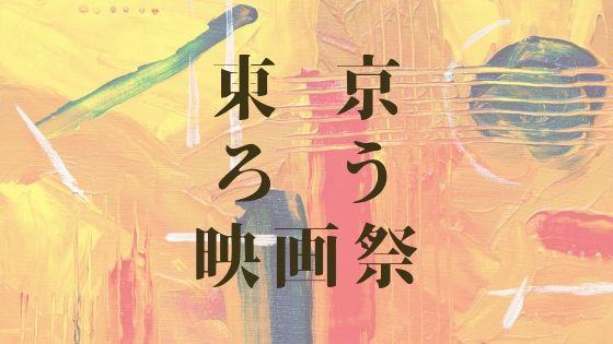 東京ろう映画祭の感想を書きました