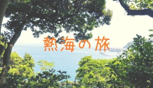 熱海の美味しいご飯とぜいたくな時間 一泊二日で夏休みの小旅行に行ってきました!