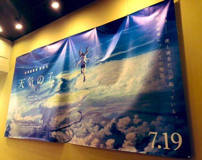 天気の子の映画館大ポスター