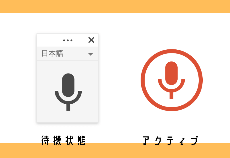Googleドキュメント音声認識のアイコン表示