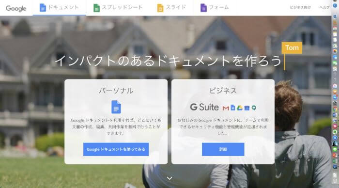 Googleドキュメントのトップページ