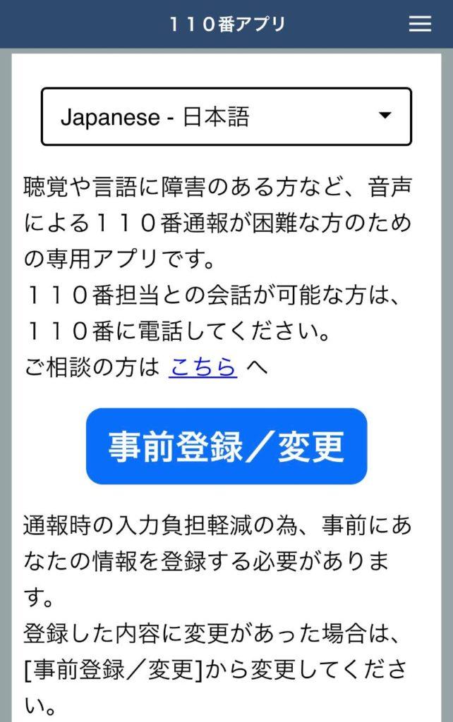 110番アプリのトップページ