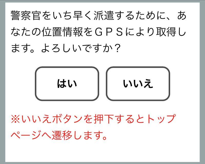 110番アプリ練習モードGPS取得許可画面
